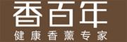香百年 - 健康香薰专家
