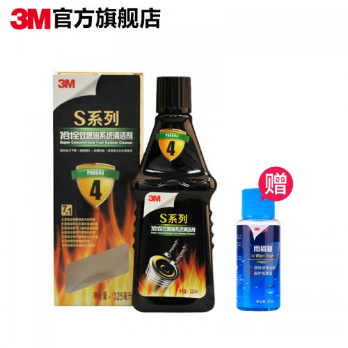 3M燃油宝 7合1全效汽车燃油清洁剂添加剂除积碳省油节油宝