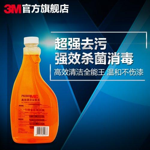 3M高效洗车清洗剂PN38050 超强去污强效杀菌消毒