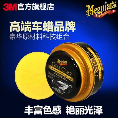 3M美光金装水晶棕榈蜡王G7014 原装进口软蜡汽车车蜡