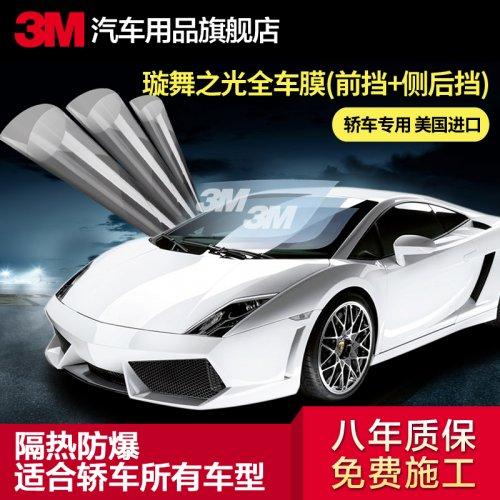 3M璇舞之光魅影轿车系列隔热防爆整车贴膜夏日防晒玻璃膜加长版