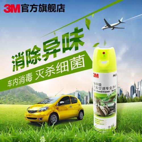 3M杀菌剂PN38010 汽车空调净化剂除味杀菌消毒剂除异味