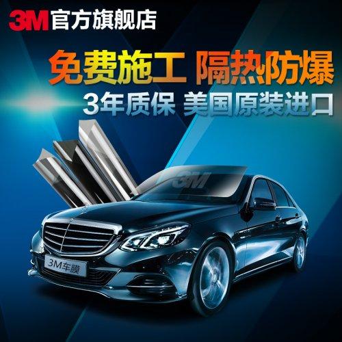 3M汽车贴膜淘宝星光系列全车防爆隔热膜车用玻璃贴膜全车膜专用