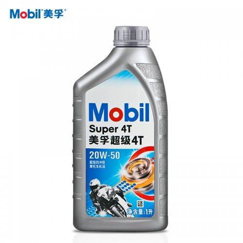 Mobil美孚超级4T摩托车润滑油20W-50 1L SJ级