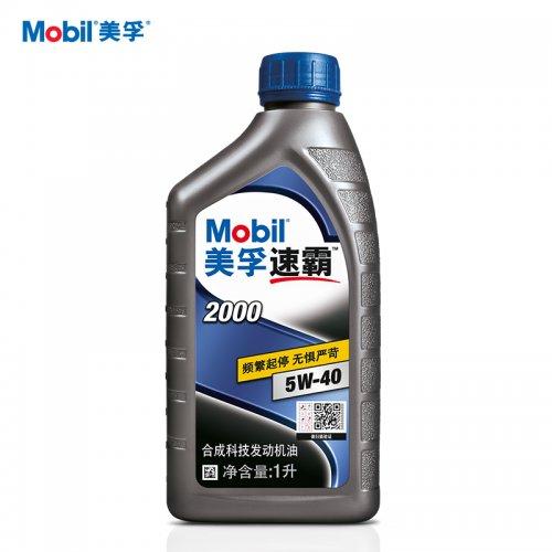 Mobil美孚速霸2000车用润滑油1L SN级合成科技机油