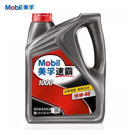 Mobil美孚速霸1000车用润滑油4L SN级矿物质机油
