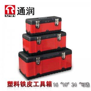TORIN通润 塑料铁皮工具箱 收纳箱 便携式维修工具箱