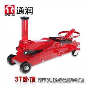 TORIN通润SUV专用汽车用千斤顶 卧式液压千斤顶3T