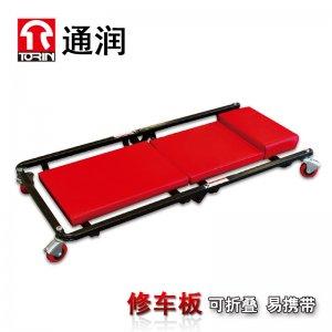 TORIN通润修车躺板 修理板滑板车睡板 可折叠汽车维修工具