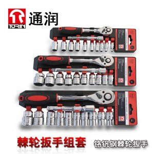 TORIN通润铬钒钢快速脱落棘轮扳手 72齿套筒扳手汽修工具