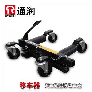 TORIN通润汽车轮胎移动车座1对 拖车器移车器移动拖车架
