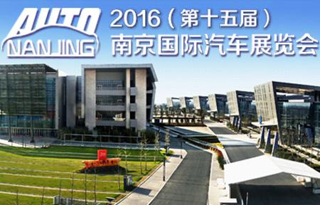 2016第十五届南京国际汽车展览会