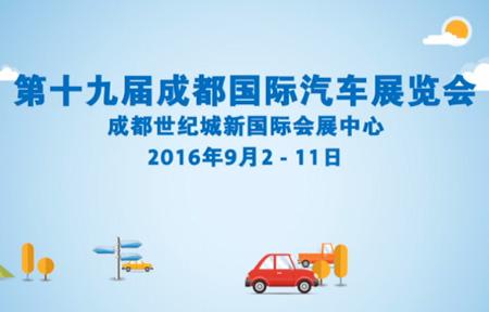第十九届成都国际汽车展览会