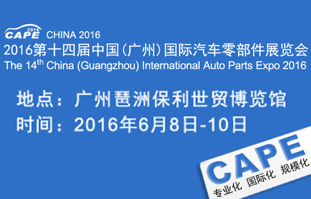 2016第十四届中国(广州)国际汽车零部件展览会