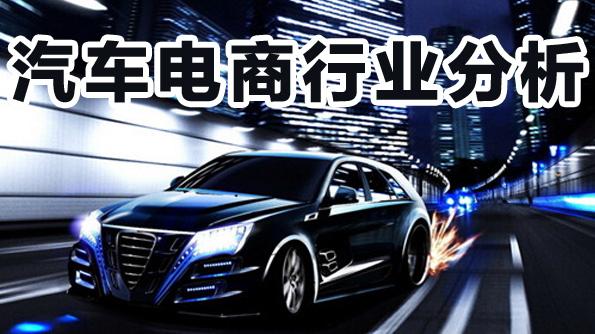 汽车电商行业分析:会是智能驾驶后的下一个大风口吗?