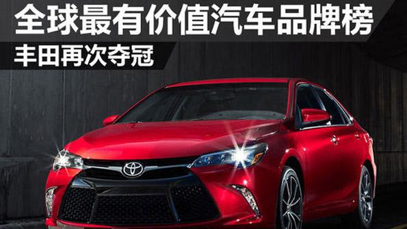 全球最有价值汽车品牌榜 丰田再次夺冠 大众跌出十强